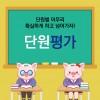 단원평가 초2영어 - 1단원 - assdddd
